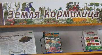 Новая выставка: «Земля кормилица»