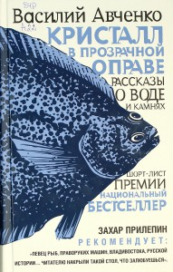 Авченко Василий