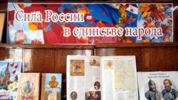 Сила России-в единстве народа