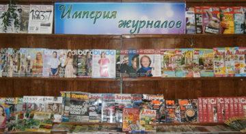 Империя журналов
