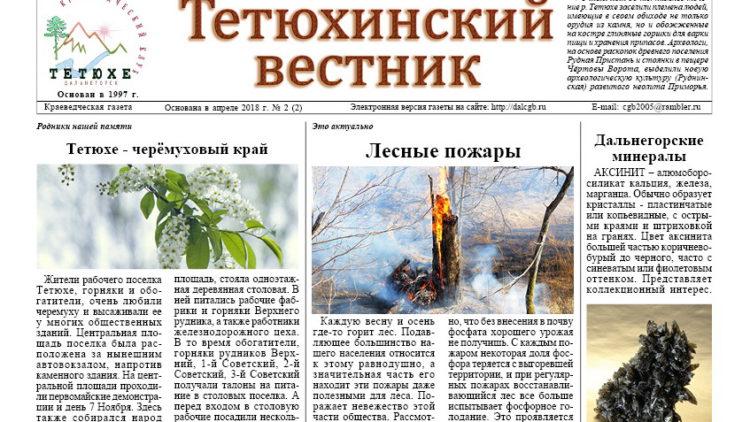 Вышел в свет 2-й номер газеты «Тетюхинский вестник»