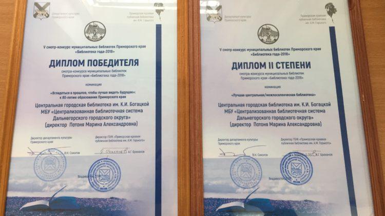 Победители краевого конкурса «Библиотека года -2018»