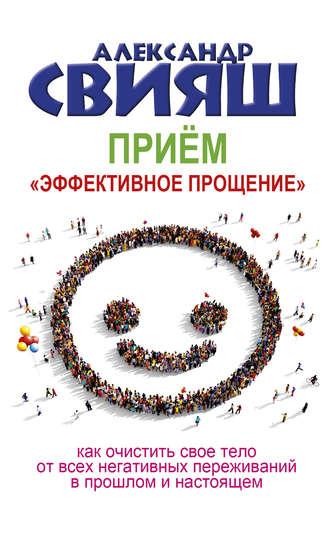 40386832-aleksandr-sviyash-priem-effektivnoe-proschenie