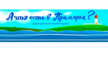 Краеведческий онлайн-спринт «А что есть в Приморье?»