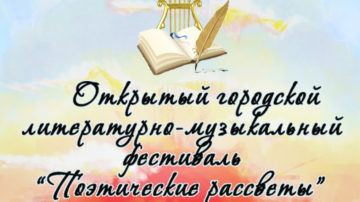 Литературно-музыкальный фестиваль «Поэтические рассветы»