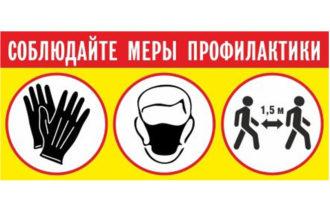 Дистанция, маски и др.