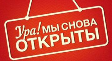Центральная городская библиотека им. К.И. Богацкой возобновляет работу после карантина