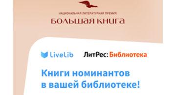 Книги номинантов премии «Большая книга» бесплатно в нашей библиотеке!