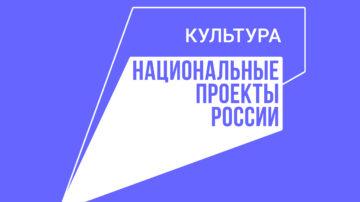Участвуем в Федеральном проекте «Творческие люди»