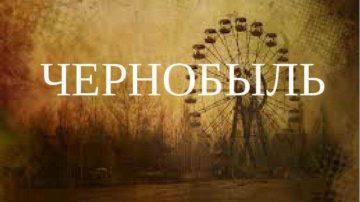 Чернобыль. Трагедия человечества