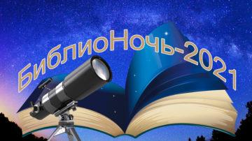 БиблиоНочь-2021