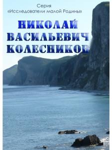 обложка Колесников