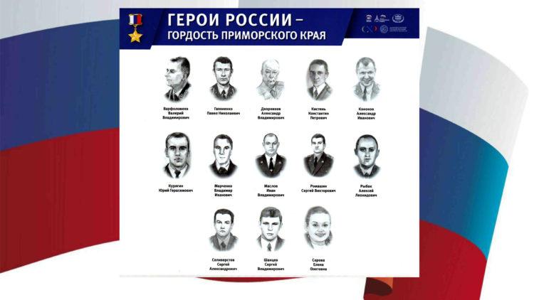 Герои России — гордость Приморского края