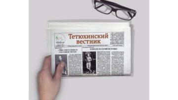 Вышел в свет новый выпуск газеты «Тетюхинский вестник»