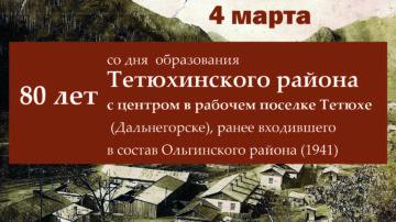 Знаменательные даты Дальнегорского городского округа