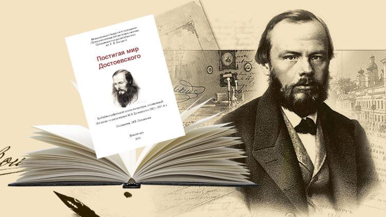 Постигая мир Достоевского