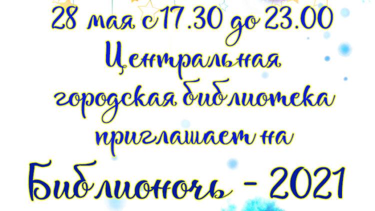 Всероссийская акция «Ночь в библиотеке – 2021»