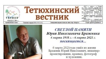 Новый выпуск газеты «Тетюхинский вестник»