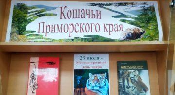 Кошачьи приморского края
