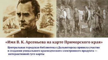 Гугл-карта «Имя Арсеньева на карте Приморского края»